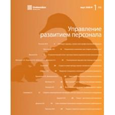 Управление развитием персонала (електронна версія)