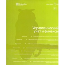 Управленческий учет и финансы (електронна версія)