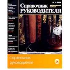 Справочник руководителя (Росія)