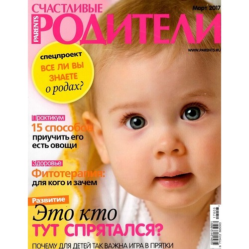 Parents. Счастливые родители (Росія)