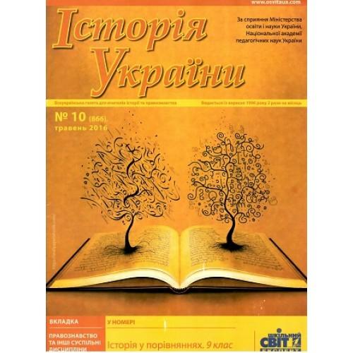 Історія в школі + Історія України. Комплект
