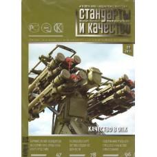 Стандарты и качество на CD (Росія)