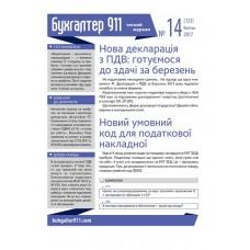 Бухгалтер 911 (рос.)