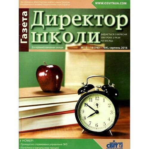 Директор школи газета (Шкільний світ) (піврічна передплата)