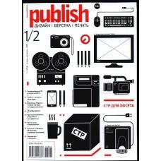 Publish (рос.) (Росія)