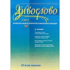 Дивослово (українська мова й література в навчальних закладах) (піврічна передплата)