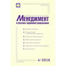 Менеджмент и бизнес-администрирование (Росія)
