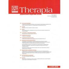 Therapia (укр., рос., англ.) (Україна)