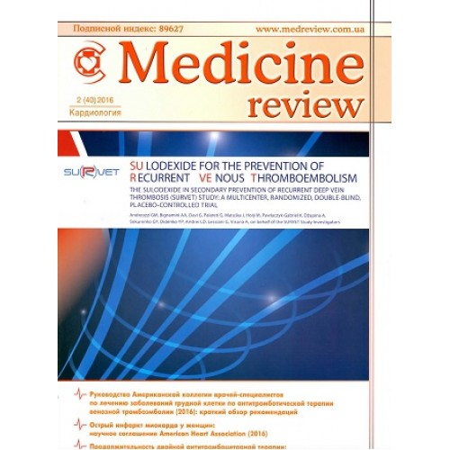 Medicine review (рос.) (Україна)