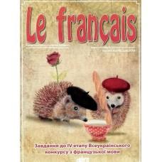 Le Francais (франц., укр., рос.) (Україна)