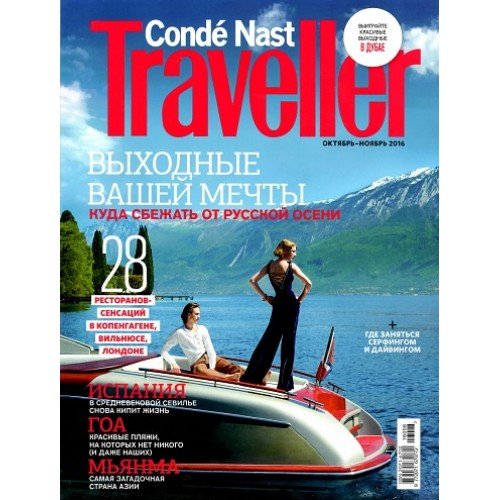 Conde Nast Traveller (Росія) (електронна версія)