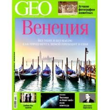GEO + GEOленок. Комплект (Росія)