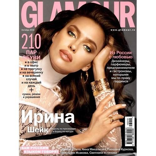 Glamour (рос.) (Росія) (електронна версія)
