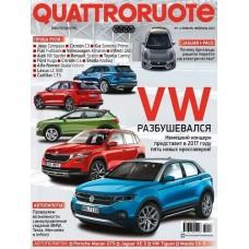 Quattroruote / Кваттроруте (Росія)