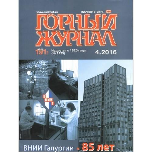 Горный журнал (Росія) (електронна версія)