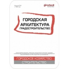 Городская архитектура. Градостроительство (Росія) (електронна версія)