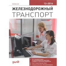 Железнодорожный транспорт на CD (Росія)