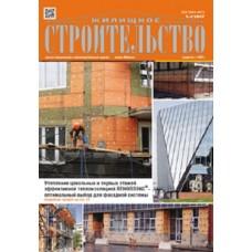 Жилищное строительство (Росія) (електронна версія)