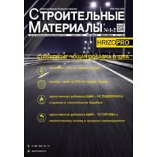 Строительные материалы (Росія) (електронна версія)