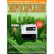 Энергосбережение (Росія) (електронна версія)