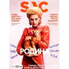 SNC (Росія)