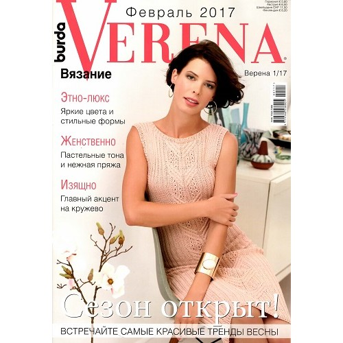 Verena (рос.) (Росія)