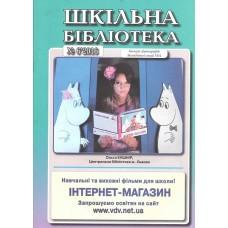 Шкільна бібліотека (з DVD)