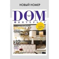 Дом & Интерьер международный журнал о дизайне (Росія)