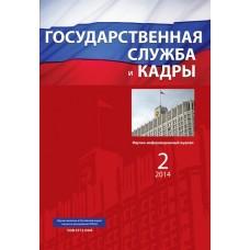 Государственная служба и кадры (Росія)