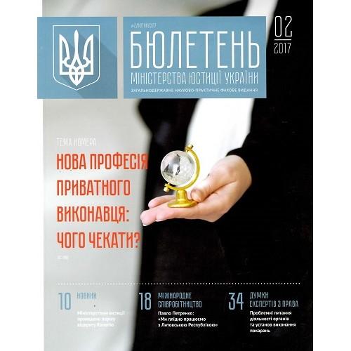 Бюлетень Міністерства юстиції України (на CD)
