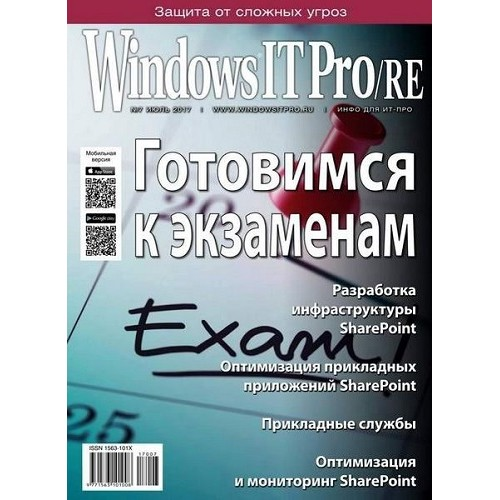 Windows it pro/re (рос.) (Росія)
