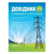 Журнал головного енергетика/Довідник головного енергетика (продовження передплати) рік
