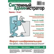 Системный администратор (полугод.) (Росія) електронна версія