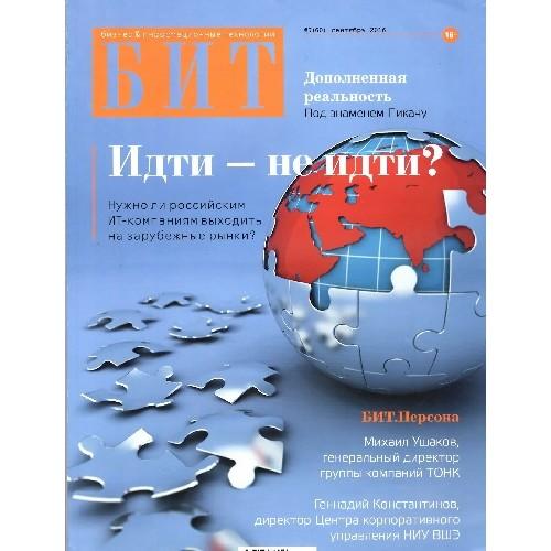Бит. Бизнес & Информационные технологии (Росія)