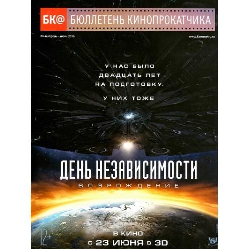 Бюллетень Кинопрокатчика Стандарт (полугод.) (Росія) електронна версія