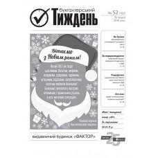 Бухгалтерський тиждень (півріччя) електронна версія