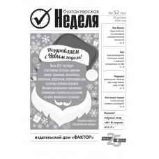 Бухгалтерская неделя (півріччя) електронна версія