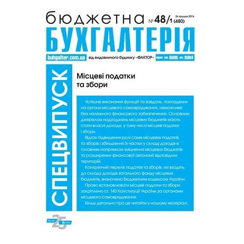 Бюджетна бухгалтерія (півріччя) електронна версія