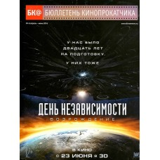 Бюллетень Кинопрокатчика Премиум (полугод.) (Росія) електронна версія