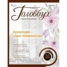 Головбух + Спецвипуск: