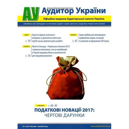 Аудитор України (електронна версія)