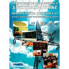 Оперативное управление в электроэнергетике: подготовка персонала и поддержание его квалификации (Росія)