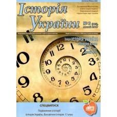 Історія України 1-й номер місяця із вкладкою