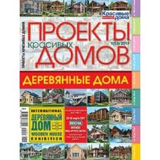 Проекты красивых домов (Росія)