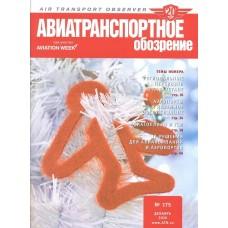 Авиатранспортное обозрение (Росія)