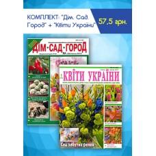 Дім, сад, город + Квіти України. Комплект