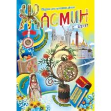 Жасмин + Академія Саморобкіна. Комплект для творчості