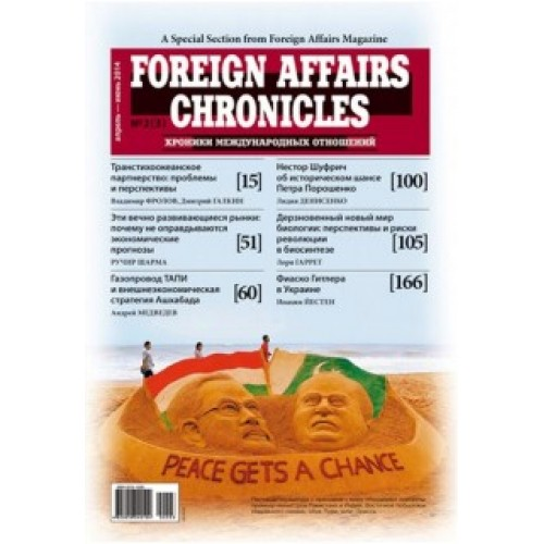 Foreign affairs chronicles (укр., рос., англ.) (Україна)