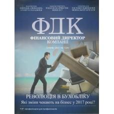 ФДК. Фінансовий директор компанії + Справочник экономиста. Комплект
