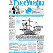 Голос України (3/тижд.) ВІВТОРОК, ЧЕТВЕР, П'ЯТНИЦЯ (укр.)